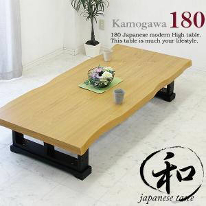 座卓 ちゃぶ台 ロー テーブル 和風 和 和モダン 《送料無料》kamogawa180 表面材/オー...