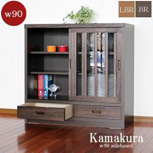 サイドボード キャビネット 完成品 和風 幅90cm リビングボード 和風モダン 国産 kaguzanmai01