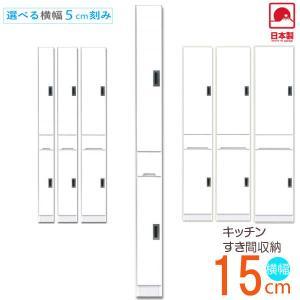 すき間収納 隙間家具 幅15cm 完成品 日本製 キッチン収納 木製 鏡面|kaguzanmai01