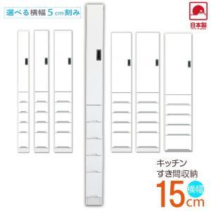 すき間収納 キッチン収納 幅15cm 完成品 鏡面 国産 モダン|kaguzanmai01