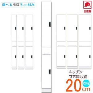 すき間収納 キッチン収納 幅20cm 完成品 モダン 木製 鏡面 隙間家具 日本製|kaguzanmai01