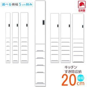 キッチン収納 すき間収納 幅20cm 完成品 日本製 スリム|kaguzanmai01