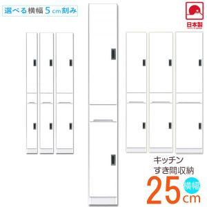 隙間家具 キッチン収納 すき間収納 幅25cm 鏡面 完成品 日本製 国産|kaguzanmai01