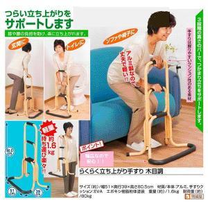 らくらく立ち上がり手すり 木目調 便利なサポート器具|kaguzanmai01