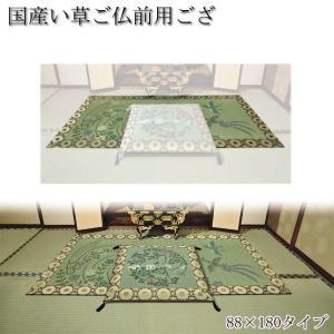 国産い草ご仏前用ござ 88×180|kaguzanmai01