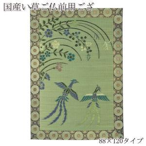 国産い草ご仏前用ござ 88×120|kaguzanmai01