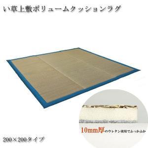 い草 上敷 ボリューム満点 クッション ラグ 200×200|kaguzanmai01