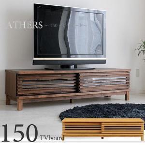 テレビ台 テレビボード ローボード 幅150cm 2色対応 自然塗装 完成品 木製 北欧 モダン kaguzanmai01
