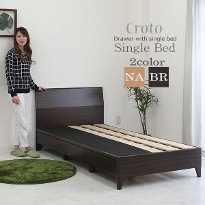 ベッド 収納付き シングルベッド フレームのみ 引き出し 木製 北欧風 2色対応|kaguzanmai01