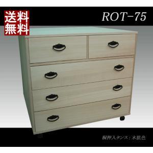 桐収納 桐製 桐たんす 国産 押入タンス ROT-75|kaguzanmai01