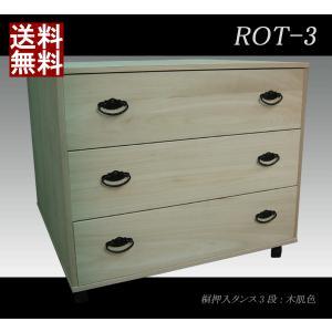 桐収納 桐製 桐たんす 国産 押入タンス3段 ROT-3|kaguzanmai01