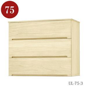 桐収納 桐製 桐たんす 国産 UL-75 3段|kaguzanmai01