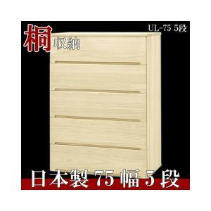 桐収納 桐製 桐たんす 国産 UL-75 5段|kaguzanmai01