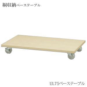 桐収納 桐製 桐たんす 国産 UL-75 ベーステーブル|kaguzanmai01