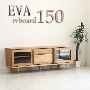 テレビ台 テレビボード 完成品 幅150cm 北欧ミッドセンチュリー kaguzanmai01