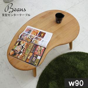 リビングテーブル ローテーブル 北欧 木製 幅90cm ビーンズ型 カフェ kaguzanmai01