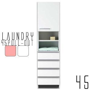 ランドリー サニタリー ランドリー収納 国産 ランドリーチェスト 収納 45cm幅 ホワイト ピンク|kaguzanmai01