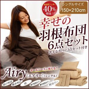 羽根布団6点セット 敷き布団タイプ  エアリー  シングルサイズ kaguzanmai01