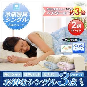 冷感寝具3点セット(2個セット) Singシリーズ (敷パッド・ケット・枕パッド・シングル用) kaguzanmai01