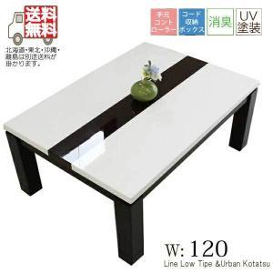 こたつ テーブル 幅120cm 長方形 鏡面 光沢 ホワイト 家具調コタツ おしゃれ