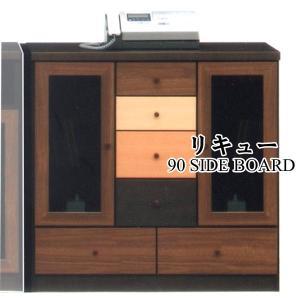 大川家具 サイドボード キャビネット 幅90cm