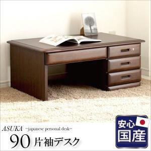 大川家具 ワーク デスク 文机 座机 90 完成品 片袖デスク セールの写真