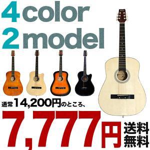 アコースティックギター 全5色 2タイプ アコギ スタンダードギター  アコースティックギター 選択...