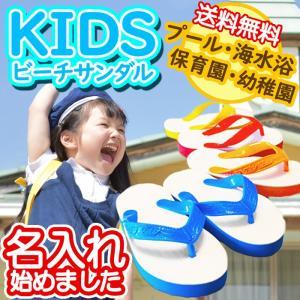 キッズ ビーチサンダル 痛くない のが人気 子供 島ぞうり 幼稚園 保育園 名入れ 送料無料
