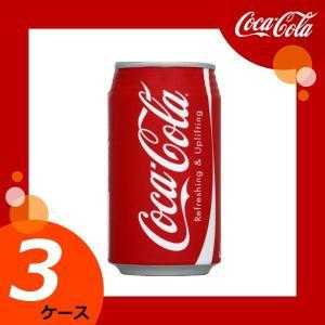 【3ケースセット】 コカ・コーラ 350ml缶 【メーカー直送/日本郵便/代引不可/全国送料無料】|kahoo