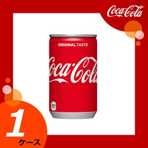 コカ・コーラ 160ml缶 【メーカー直送/日本郵便/代引不可/全国送料無料】|kahoo