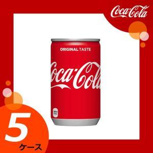 【5ケースセット】 コカ・コーラ 160ml缶 【メーカー直送/日本郵便/代引不可/全国送料無料】|kahoo