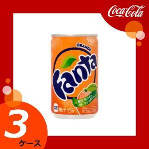 【3ケースセット】 ファンタオレンジ 160ml缶 【メーカー直送/日本郵便/代引不可/全国送料無料】|kahoo