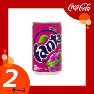 【2ケースセット】 ファンタグレープ 160ml缶 【メーカー直送/日本郵便/代引不可/全国送料無料】|kahoo