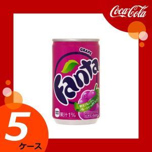 【5ケースセット】 ファンタグレープ 160ml缶 【メーカー直送/日本郵便/代引不可/全国送料無料】|kahoo