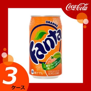【3ケースセット】 ファンタオレンジ 350ml缶 【メーカー直送/日本郵便/代引不可/全国送料無料】|kahoo