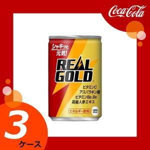 【3ケースセット】 リアルゴールド 160ml缶 【メーカー直送/日本郵便/代引不可/全国送料無料】|kahoo