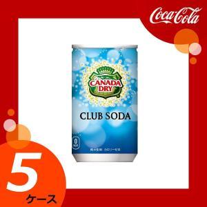 【5ケースセット】 カナダドライ クラブソーダ 160ml缶 【メーカー直送/日本郵便/代引不可/全国送料無料】|kahoo