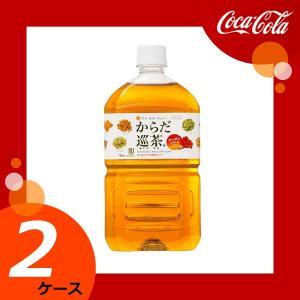 【2ケースセット】 からだ巡茶 1.0LPET 【メーカー直送/日本郵便/代引不可/全国送料無料】|kahoo