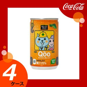 【4ケースセット】 ミニッツメイド Qoo わくわくオレンジ 160g缶 【メーカー直送/日本郵便/代引不可/全国送料無料】 kahoo