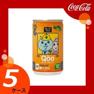 【5ケースセット】 ミニッツメイド Qoo わくわくオレンジ 160g缶 【メーカー直送/日本郵便/代引不可/全国送料無料】|kahoo