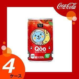 【4ケースセット】 ミニッツメイド Qoo わくわくアップル 160g缶 【メーカー直送/日本郵便/代引不可/全国送料無料】 kahoo
