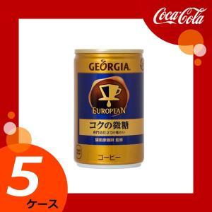 【5ケースセット】 ジョージア ヨーロピアン コクの微糖  160g缶 【メーカー直送/日本郵便/代引不可/全国送料無料】|kahoo