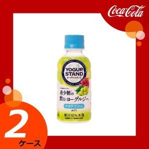 【2ケースセット】ヨーグルスタンド 希少糖の飲むヨーグルジー ぶどう 190mlPET 1ケース30入 【メーカー直送/日本郵便/代引不可/全国送料無料】|kahoo