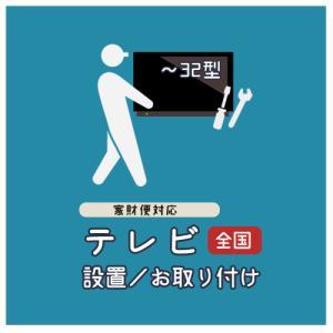 液晶テレビ32型まで (北海道/全国設置)