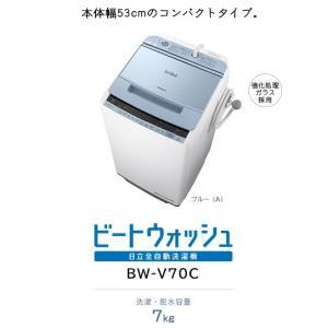 全自動洗濯機 7kg ビートウォッシュ 日立 BW-V70C-A ブルー (1)|kahoo