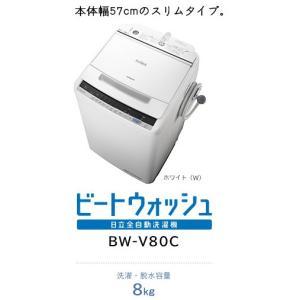 全自動洗濯機 8kg ビートウォッシュ 日立 BW-V80C-W ホワイト (1)|kahoo