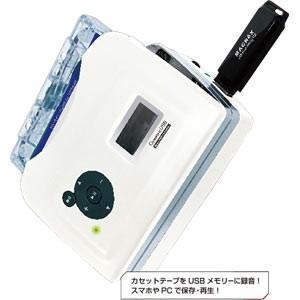 マグレックス カセット to USB CA-01 在庫わずか kahoo