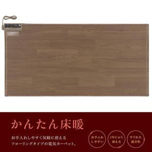 かんたん床暖 パナソニック DC-1V4-MT 1畳相当 木目 ブラウン色 (1)|kahoo