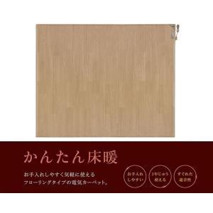 かんたん床暖 パナソニック 3畳相当 DC-3V4R-MC 木目 ライトベージュ色 (1)|kahoo