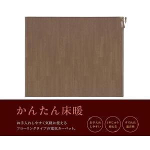 かんたん床暖 パナソニック DC-3V4R-MT 3畳相当 木目 ブラウン色 (1)|kahoo